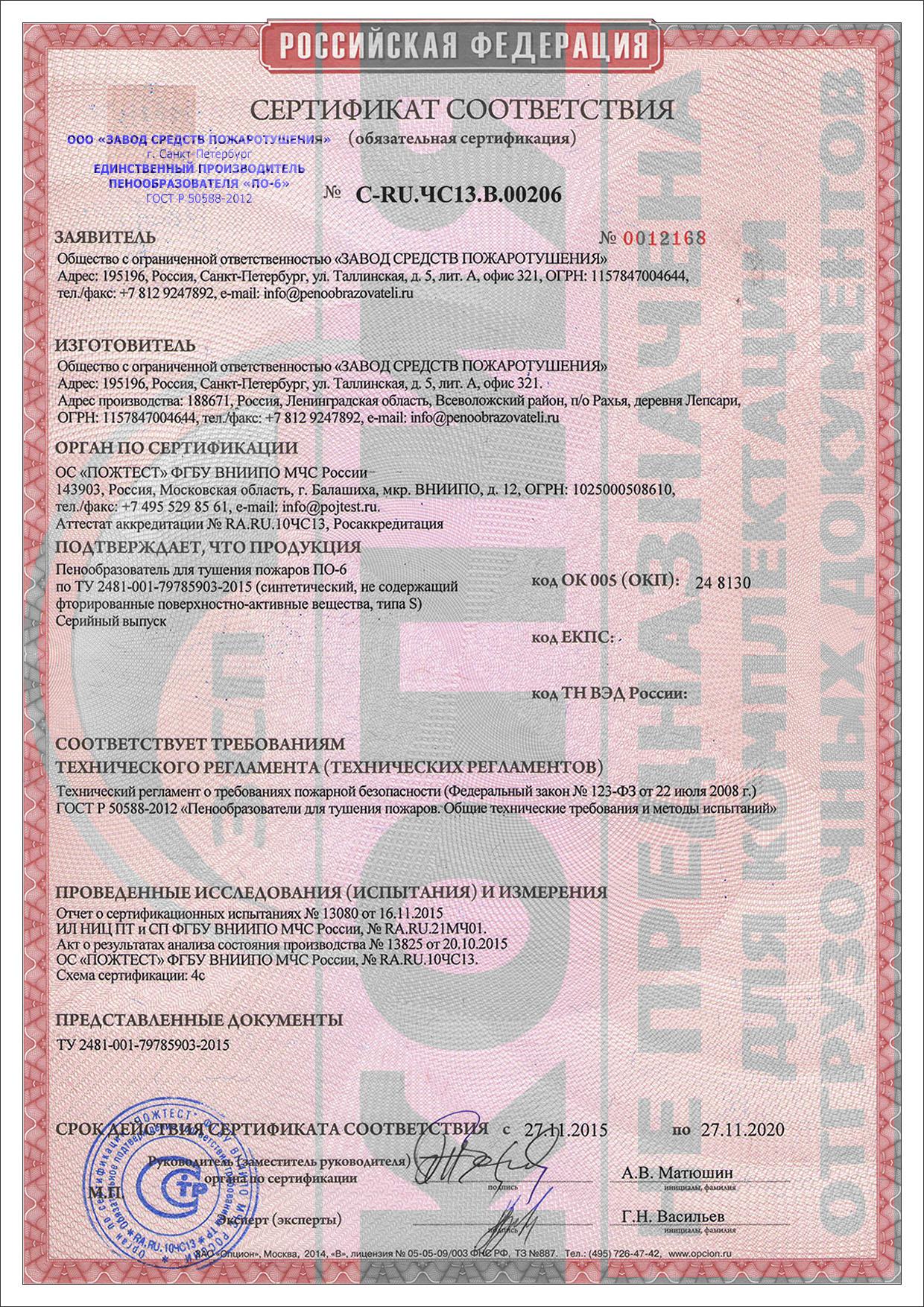 sertifikat-po-6