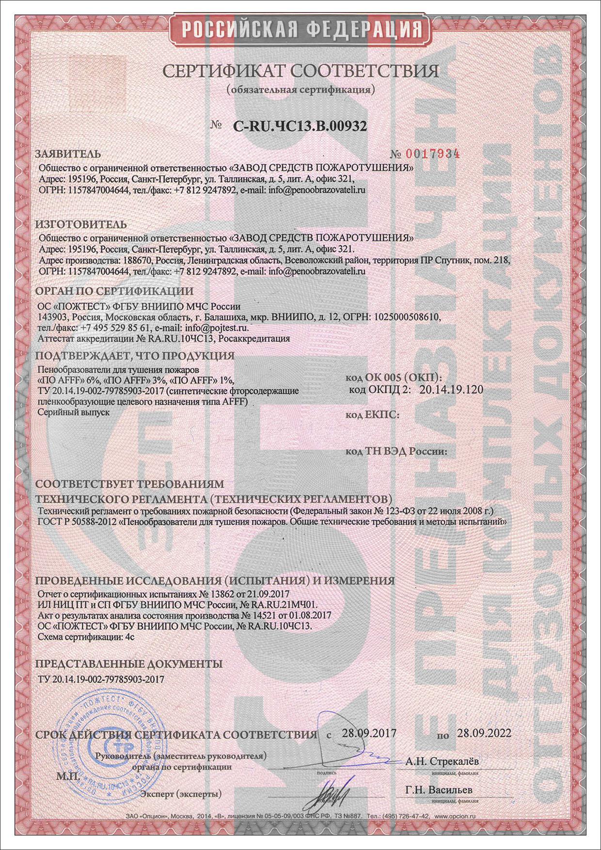 sertifikat-po-afff